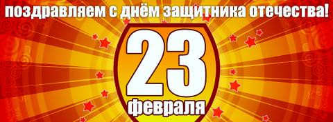 23 февраля 2017: супер-поздравления с Днем защитника Отечества