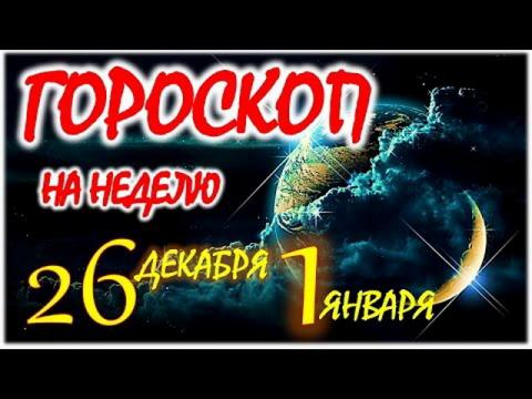 Гороскоп на неделю с 26 декабря 2016 года по 1 января 2017 года