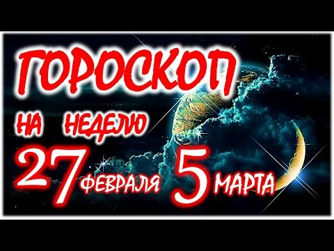 Гороскоп на неделю с 27 февраля по 5 марта 2017 года для всех знаков Зодиака