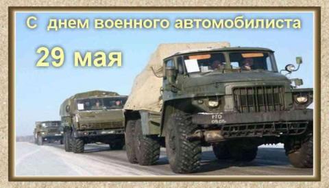 СМС и поздравления в стихах с Днем военного автомобилиста 29 мая 2018
