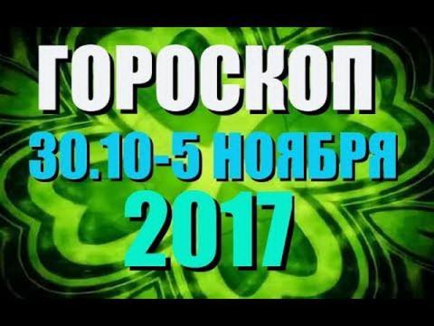 Гороскоп на неделю с 30 октября по 5 ноября 2017 года для всех знаков Зодиака