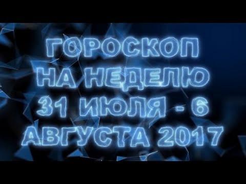 Гороскоп на неделю с 31 июля по 6 августа 2017 года для всех знаков Зодиака