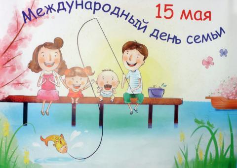 Открытки с Международным днем семьи 2019: картинки, наилучшие поздравления и пожелания