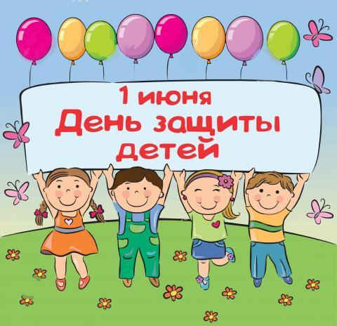 Открытки с Днем защиты детей 1 июня 2019: картинки, наилучшие поздравления, пожелания