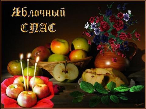 Картинки, открытки на Яблочный Спас 2017: красивые поздравления и пожелания к празднику