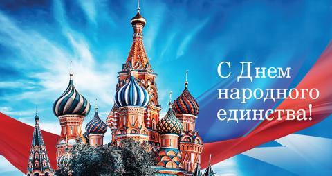 День народного единства России 2018: картинки