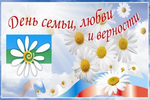 День семьи, любви и верности 2017: поздравления