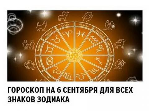 Полнолуние 6 сентября 2017 года: астрологический прогноз на этот день для всех знаков Зодиака