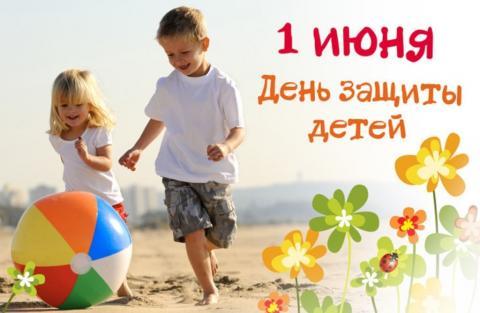 С 1 июня Днем защиты детей 2019: открытки, красивые картинки, гифки, поздравления