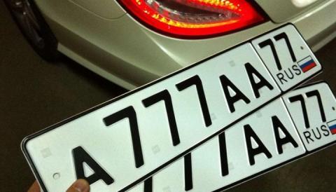 Номер для машины