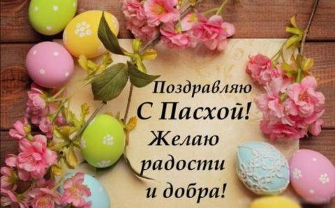 Поздравления с Пасхой 2019 в стихах и прозе