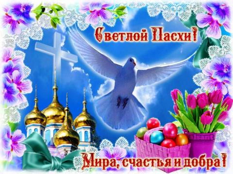 С Пасхой Христовой 2019: открытки, картинки, самые красивые пасхальные поздравления