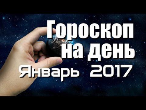Гороскоп на 6 января 2017 года для всех знаков Зодиака