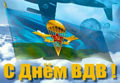 Поздравления с Днем ВДВ 2017: короткие красивые, прикольные пожелания с Днем Воздушно-десантных войск РФ