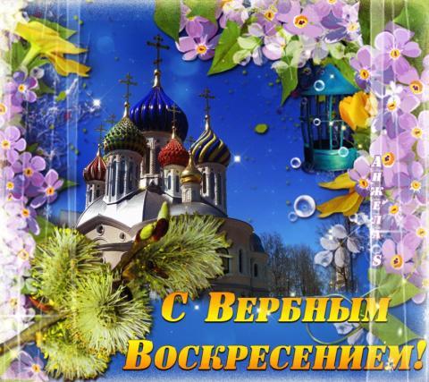 С Вербным воскресеньем 2019: открытки, картинки, красивые поздравления и пожелания к празднику