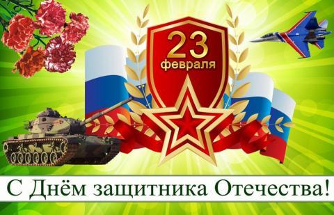 С 23 февраля 2019: открытки, картинки, поздравления в стихах с Днем защитника отечества мужчинам