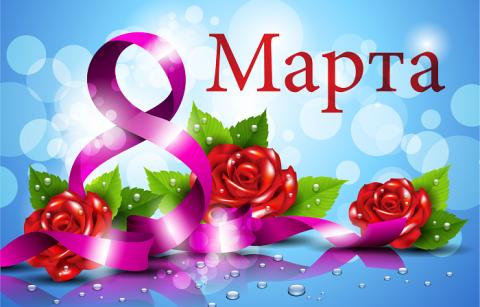 Поздравления к 8 марта: открытки, стихи, шуточные поздравления, СМС