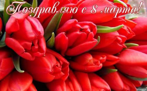 Поздравления на 8 Марта 2018 в стихах, лучшие пожелания для прекрасных женщин