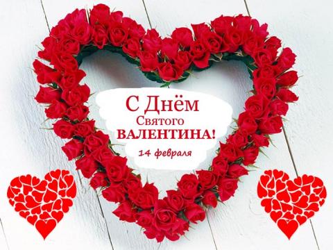 День святого Валентина 2019: картинки, открытки