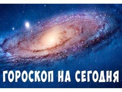 Гороскоп на 8 января 2017 для всех знаков Зодиака