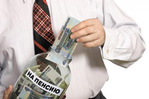 Новая пенсионная реформа заставит «слабохарактерных» россиян копить на пенсию