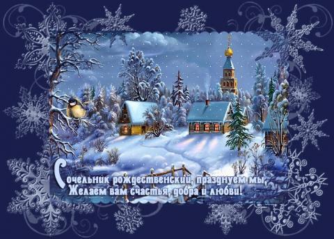 Картинки с Рождественским Сочельником 2019: открытки