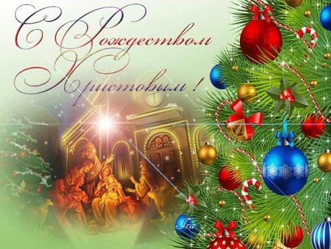 Рождество Христово 2019: картинки, яркие открытки, наилучшие поздравления родным и друзьям