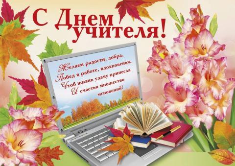 Картинки с Днем учителя 2017: красивые открытки с поздравлениями