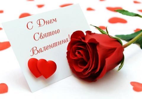 Открытки с Днем святого Валентина 14 февраля 2019: картинки, гифки, наилучшие поздравления
