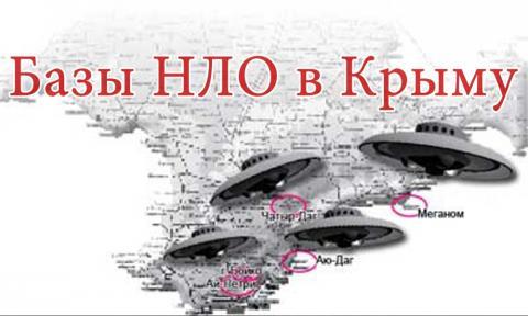 В Крыму обнаружена тайная база инопланетян: гуманоиды добывают топливо на горе Аю-Даг