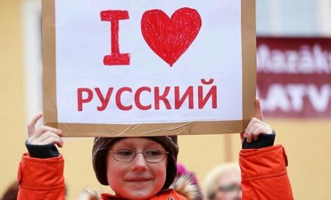 Русский люблю