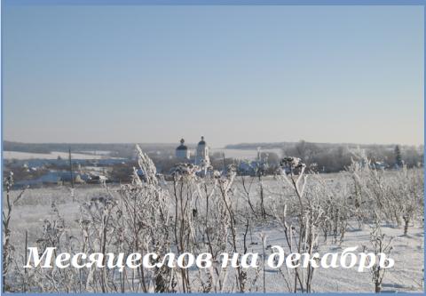 Декабрь в русском народе