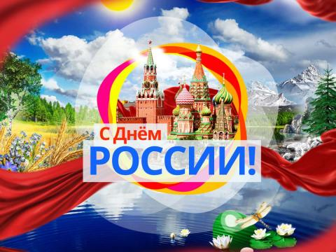 С Днем России 12 июня 2018: гифки