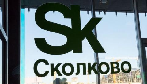 """Резиденты """"Сколково"""" планируют вывести свои разработки на рынки ЕС и АТР в 2019 году"""