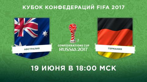 «Австралия - Германия» 19 июня 2017: прогноз на матч, ставки и коэффициенты, составы команд, по какому каналу смотреть прямую трансляцию