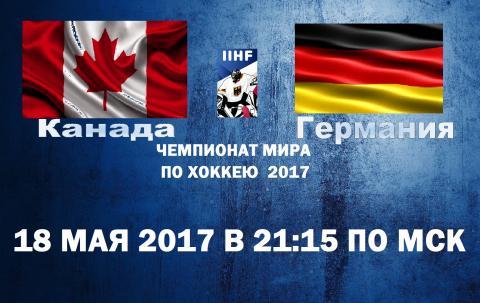 «Канада - Германия» 18 мая 2017: прогноз матча, ставки, по какому каналу смотреть прямую трансляцию