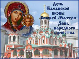 Поздравления с Днем иконы Казанской Божьей Матери 2017 в стихах и прозе