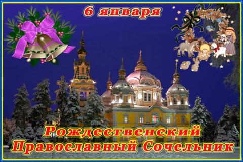 Рождественский Сочельник 2019: картинки, открытки, изображения, красивые поздравления