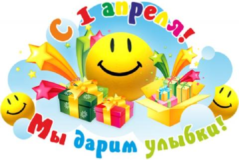 День смеха: веселые поздравления с 1 апреля в стихах