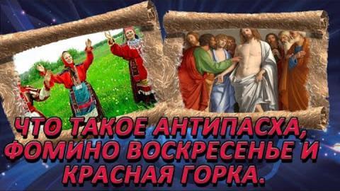 Красную горку православные отметят 23 апреля в Фомино воскресенье