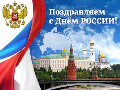 Короткие красивые поздравления с Днем России 12 июня 2018