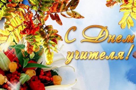 День учителя 5 октября 2018 года: яркие, красочные поздравления и лучшие пожелания в стихах для любимых учителей