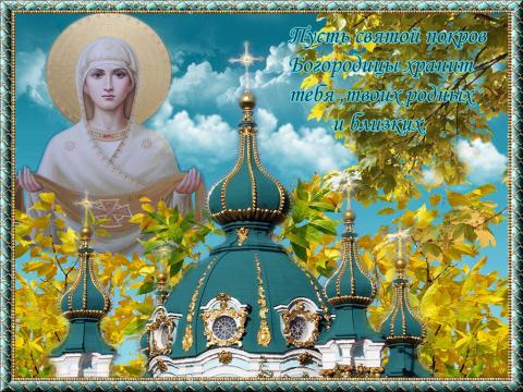 Покров Пресвятой Богородицы 2018: картинки, открытки, гифки