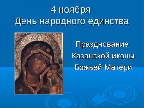День иконы Казанской Божьей Матери 2017: картинки, открытки с поздравлениями
