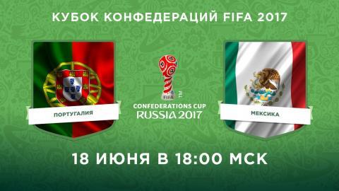 «Португалия - Мексика» 18 июня 2017: прогноз на матч, ставки и коэффициенты, состав команд, по какому каналу смотреть прямую трансляцию