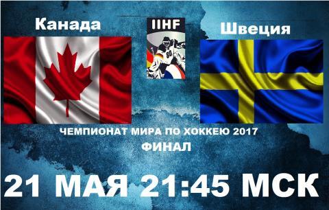 «Канада - Швеция» 21 мая 2017: прогноз на матч, ставки, в какое время и по какому каналу смотреть прямую трансляцию