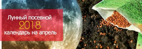 Посевной лунный календарь садовода и огородника на апрель 2018 года
