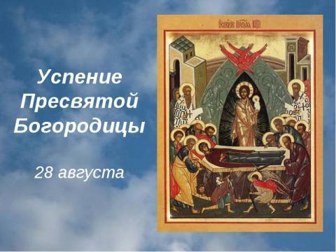 Успение Пресвятой Богородицы 2017: картинки, открытки