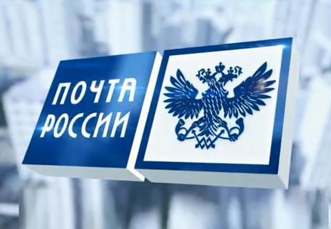 Как работает Почта России в праздники 23 февраля 2018 – расписание работы