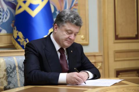 Порошенко подписал указ о прекращении договора о дружбе с Россией